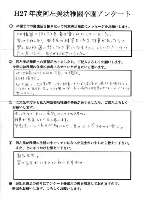 27年度卒園アンケート10